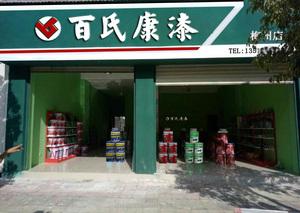 凯发体育官方漆-梅州專賣店