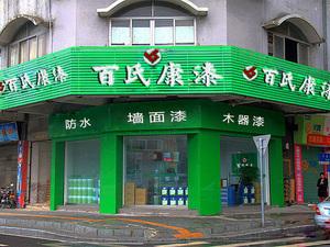 凯发体育官方漆-貴州六盤水專賣店